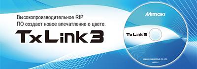 TxLink3_400.jpg